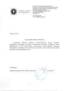 """Агентство переводов """"ЛИАЛ-транслейт"""""""
