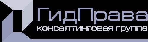 ГидПрава Юридическая компания