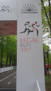 Legal Run 2017