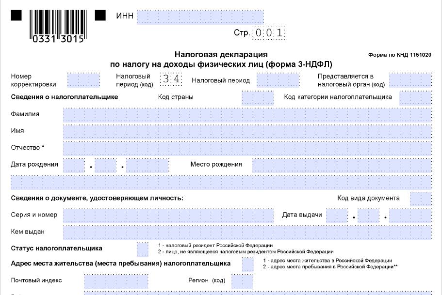 В каких случаях подается декларация ндфл регистрация в качестве работодателя ип