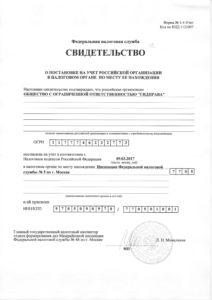 tax_cert
